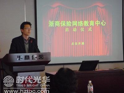 杭州时代光华方永飞总裁在会上讲话
